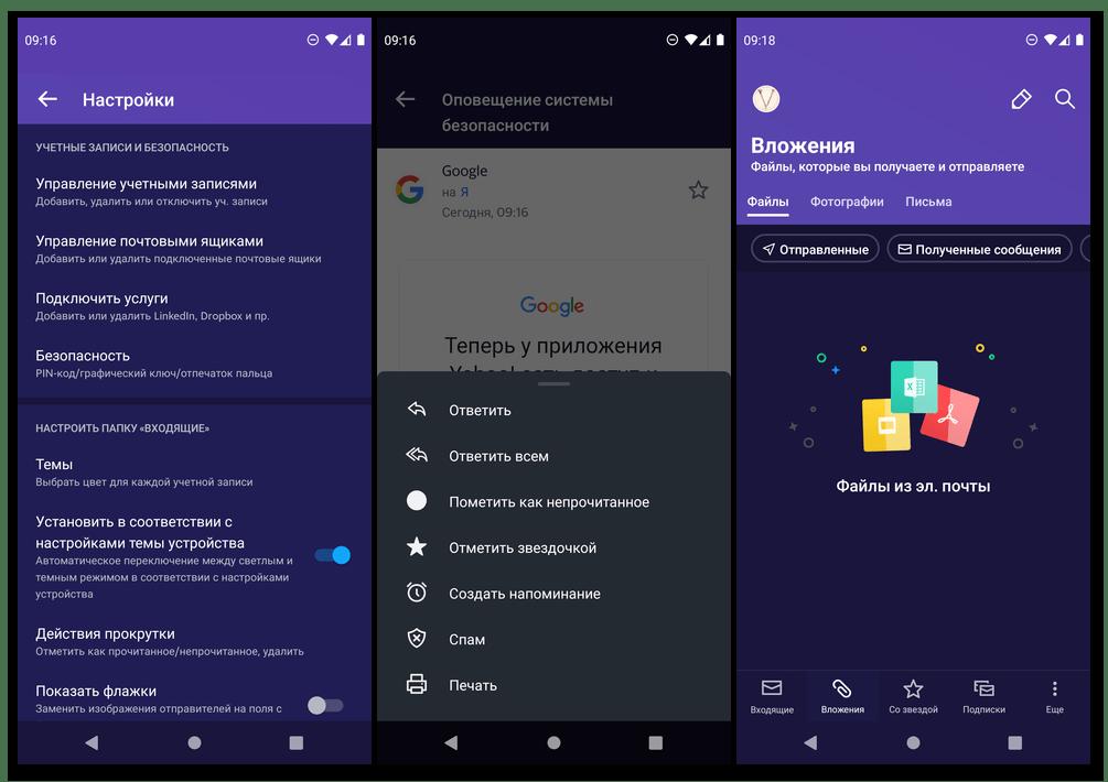Скачать из Google Play Маркета приложение Yahoo Почта для Android