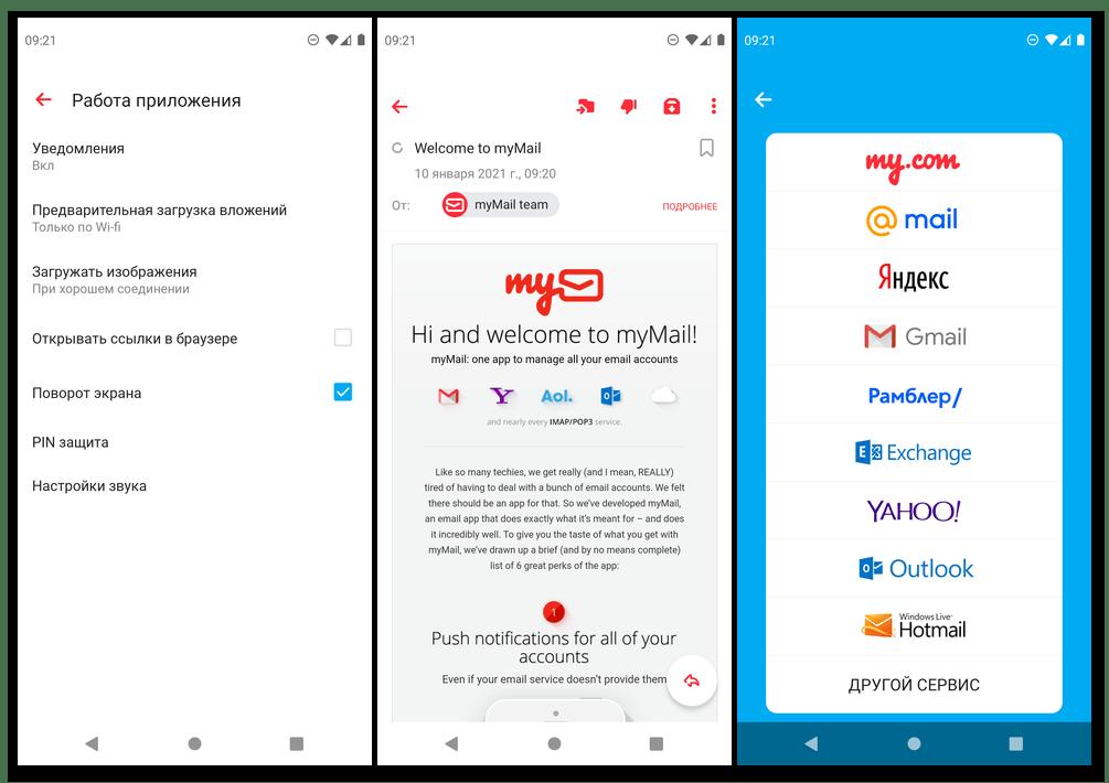 Скачать приложение myMail из Google Play Маркета на Android