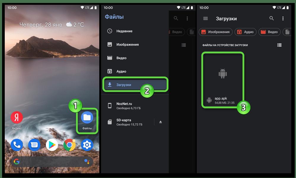 Telegram для Android открытие загруженного с официального сайта APK-файла приложения в менеджере файлов