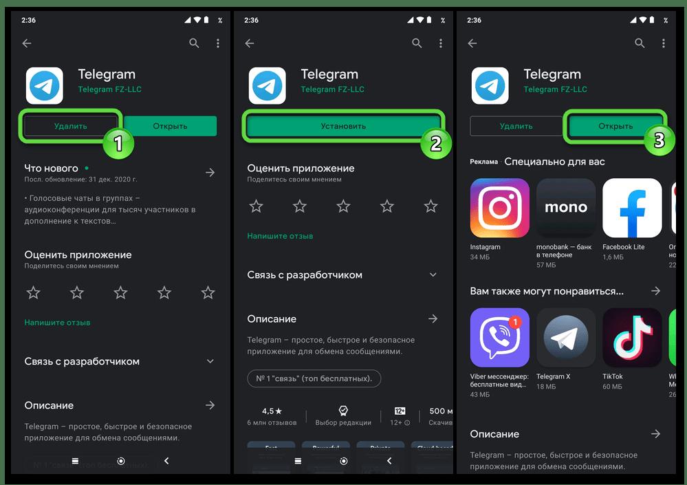 Telegram для Android - переустановка мессенджера с целью получения доступа к его стартовому экрану