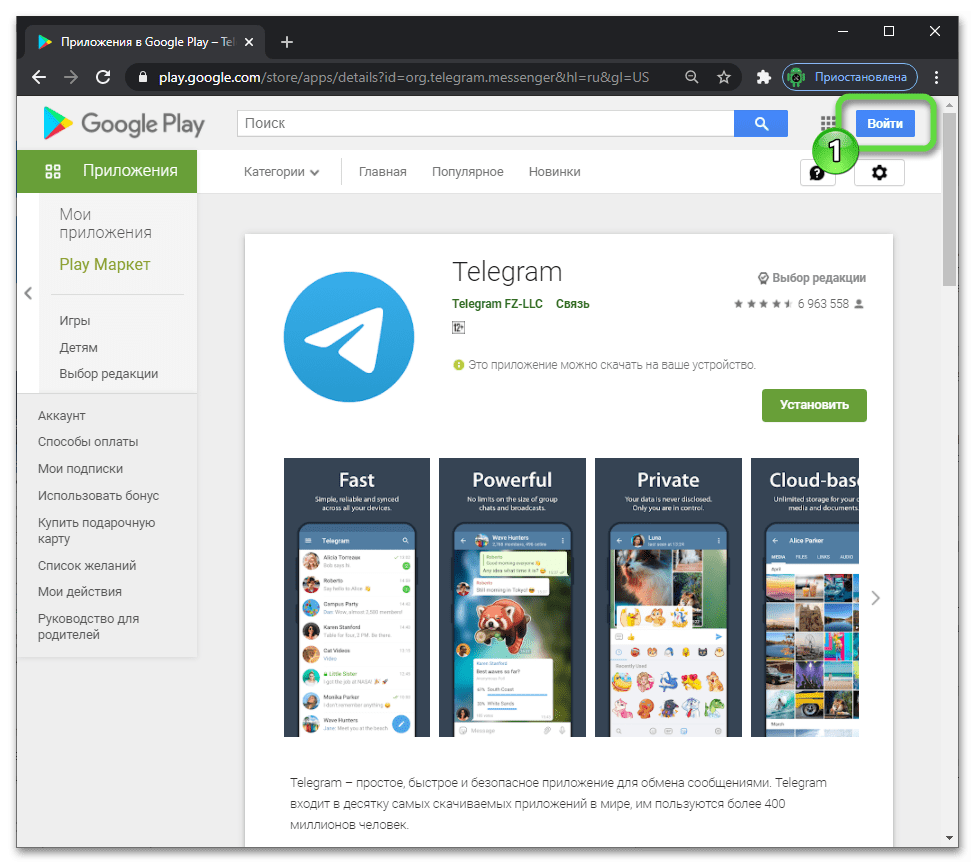 Telegram для Android страница мессенджера на сайте Google Play Маркета, авторизация в аккаунте, введенном на смартфоне