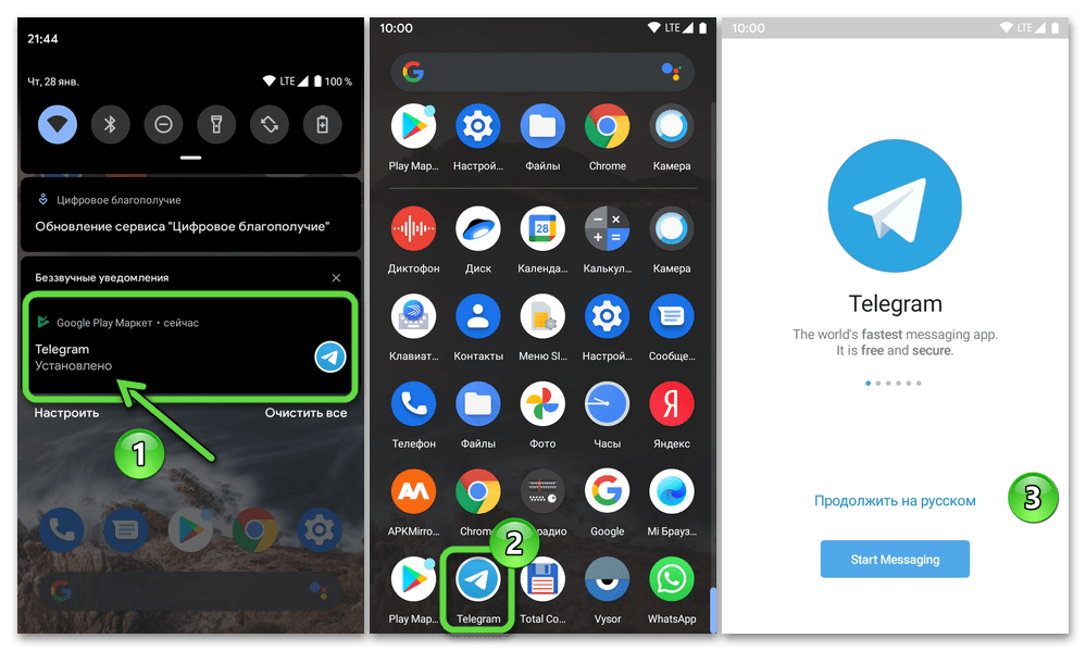Telegram для Android удаленная установка мессенджера с ПК через Google Play Маркет завершена, запуск