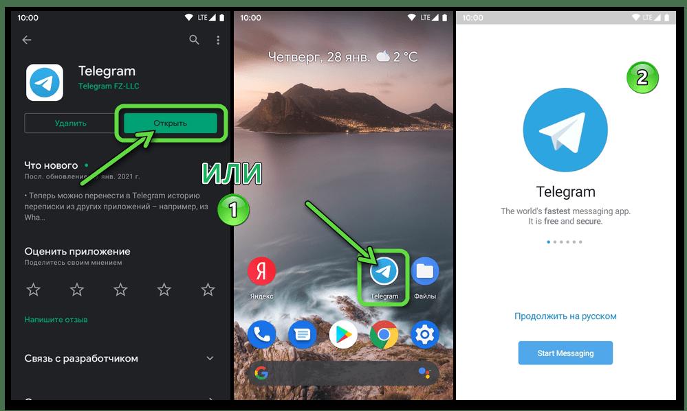 Telegram для Android - устанвока приложения из Google Play Маркета завершена, запуск мессенджера