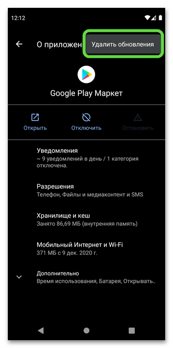 Удалить обновления Google Play Маркета в настройках на мобильном устройстве с ОС Android
