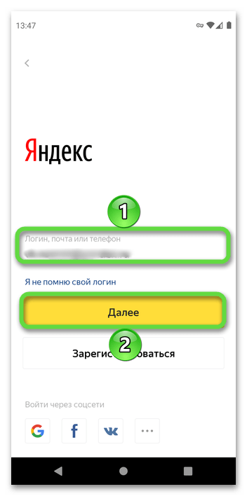 Указать логин от аккаунта в приложении Яндекс с Алисой на Android