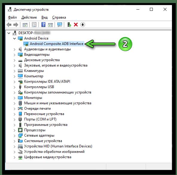 Устройство Android Composite ADB Interface в Диспетчере устройств Windows