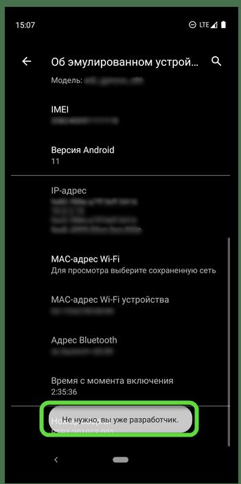 Уведомление Не нужно, вы уже разработчик в настройках мобильного устройства с Android