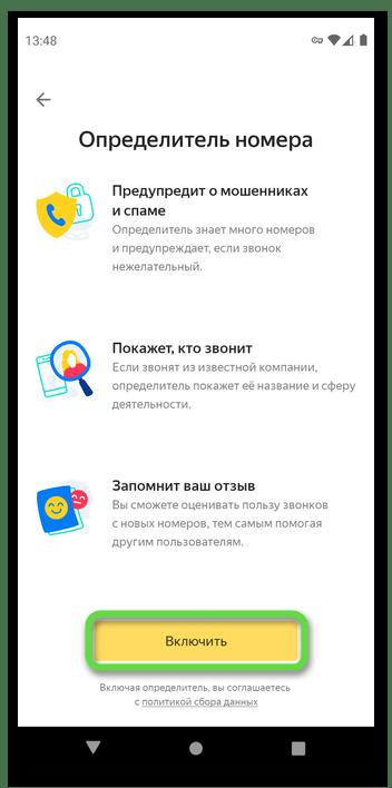 Включение определителя номера в приложении Яндекс с Алисой на Android