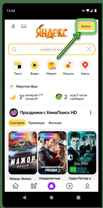 Войти в свой аккаунт в приложении Яндекс с Алисой на Android