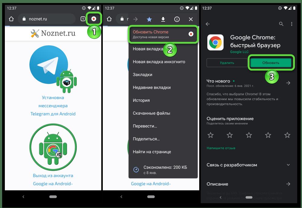 Возможность обновления приложений на Android из меню приложений