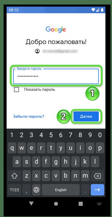 Ввод пароля для входа в учетную запись Google в настройках мобильного устройства с Android
