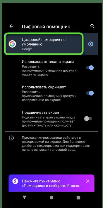 Выбор цифрового помощника для включения определителя номера в приложении Яндекс с Алисой на Android