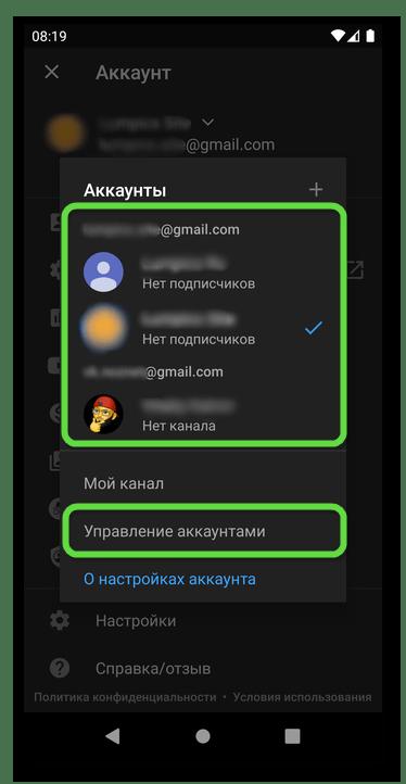 Выбор или добавление аккаунта в приложении YouTube для Android