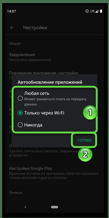 Выбор предпочтительного варианта обновления игр и приложений в Google Play Маркете на Android