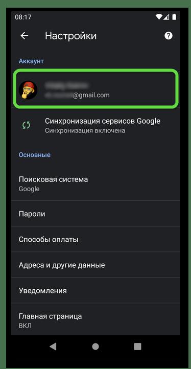 Выбор своего аккаунта в настройках браузера Google Chrome для Android