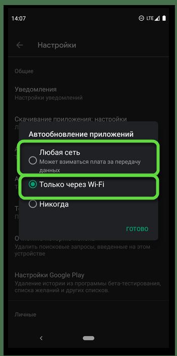 Выбрать вариант обновления приложений в Google Play Маркете на мобильном устройстве с Android
