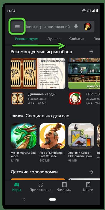 Вызов меню Google Play Маркета на мобильном устройстве с Android