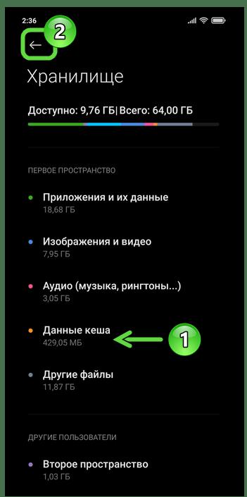 Xiaomi MIUI 12 Удаление данных кэша через старую версию модуля Хранилище в Настройках ОС завершено