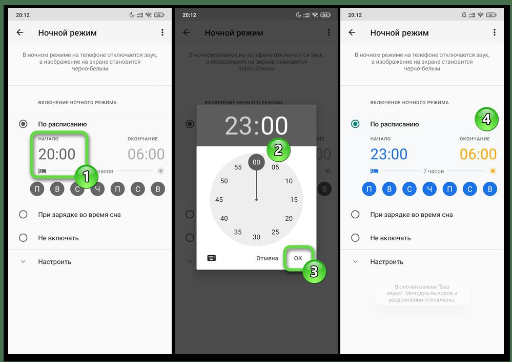 Xiaomi MIUI Цифровое благополучие и родительский контроль - настройка расписания работы Ночного режима