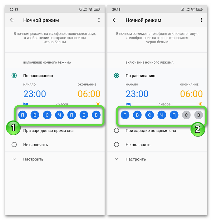 Xiaomi MIUI Цифровое благополучие установка запрета включения Ночного режима в определенные дни недели