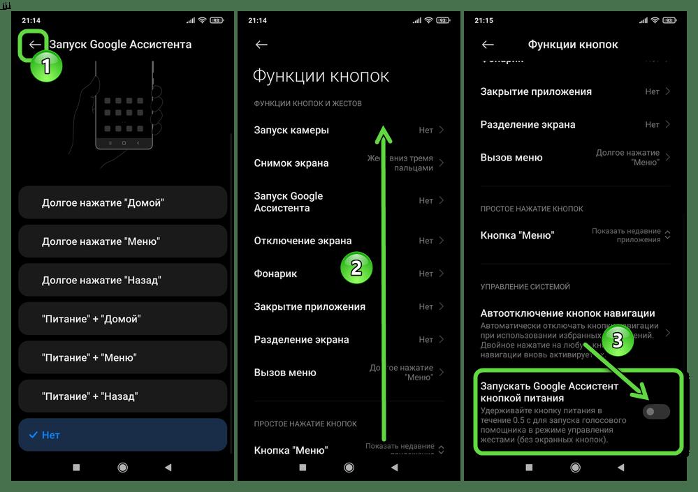 Xiaomi MIUI деактивация запуска Google Ассистента кнопкой питания смартфона