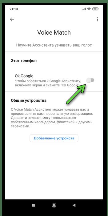 Xiaomi MIUI голосовая команда Ok, Google для включения Ассистента на смартфоне отключена