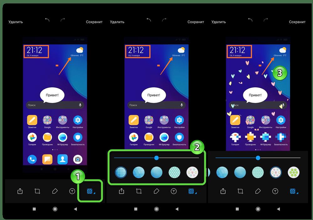 Xiaomi MIUI - инструмент Эффекты в Редакторе снимков экрана смартфона