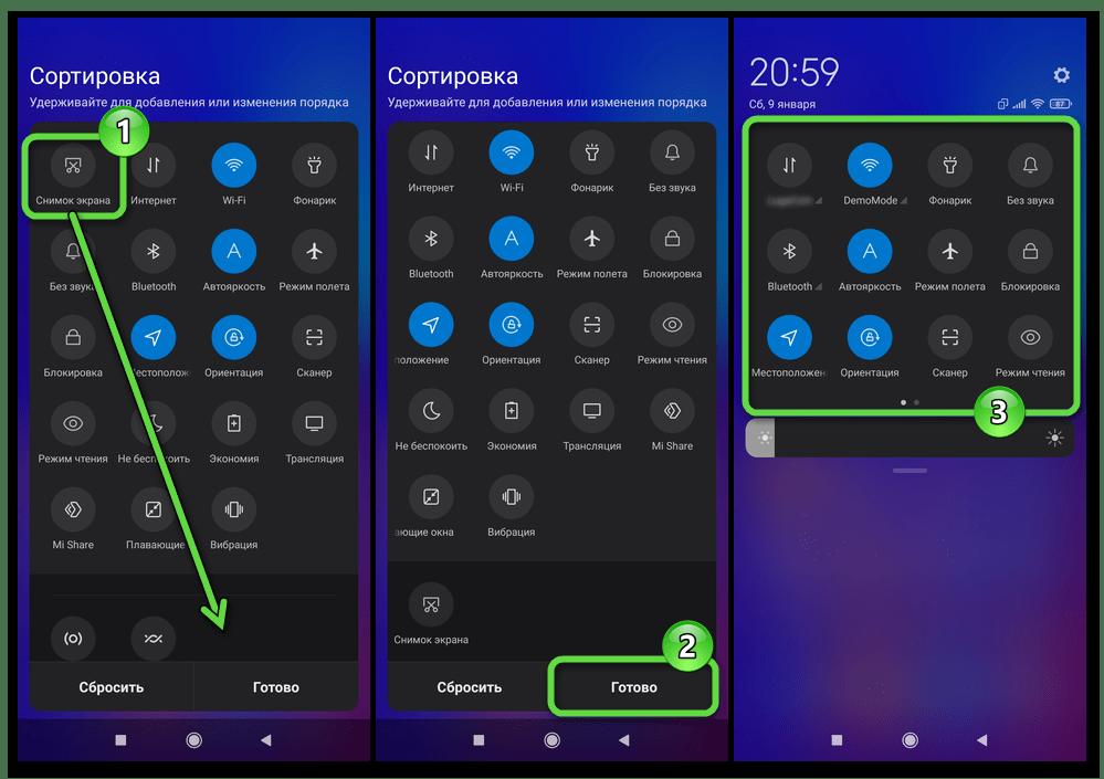 Xiaomi MIUI - как убрать кнопку создания снимка экрана из системной шторки