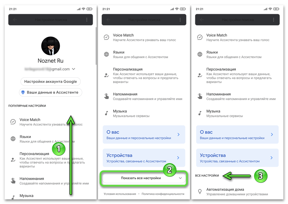 Xiaomi MIUI Кнопка Показать все настройки в настройках поиска Google