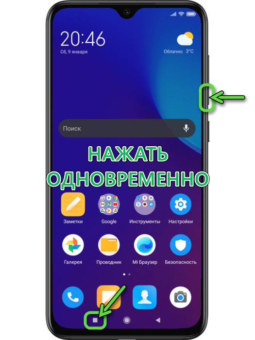 Xiaomi MIUI комбинация аппаратной и сенсорной кнопок для создания скриншота