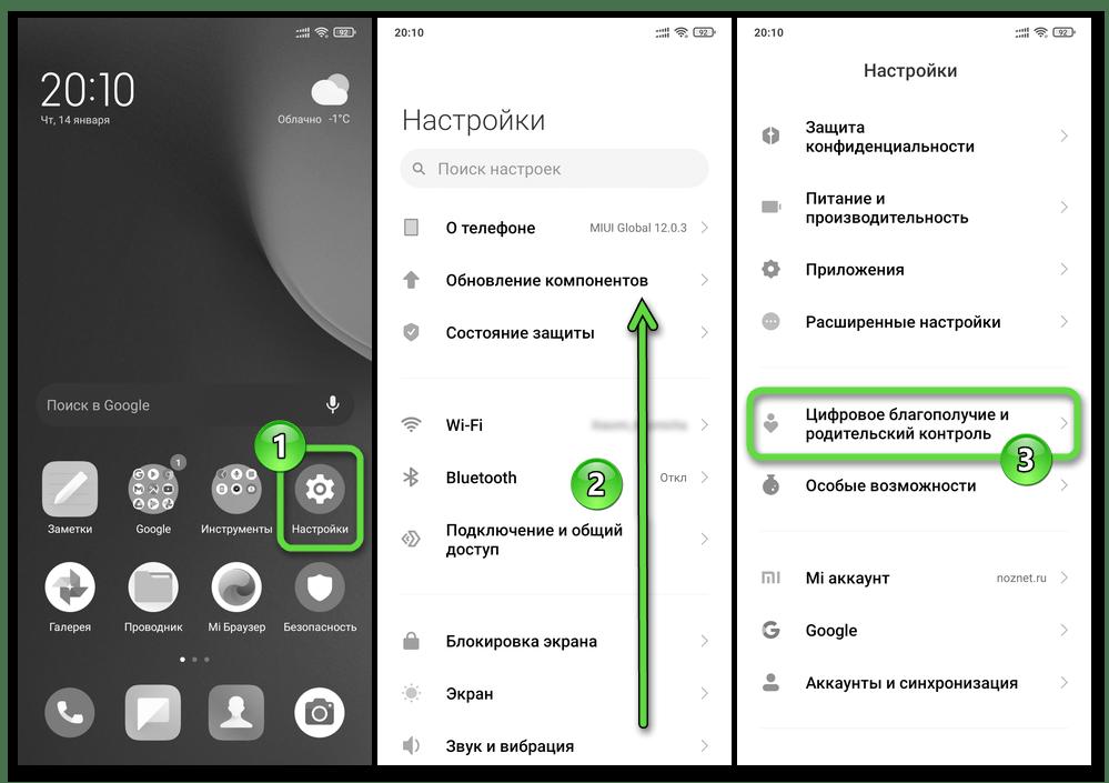 Xiaomi MIUI Ночной режим - Переход в Настройки - Цифровое благополучие и родительский контроль