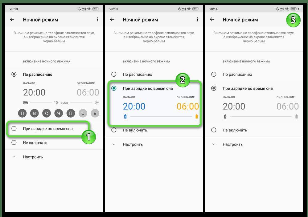 Xiaomi MIUI Ночной режим в Цифровом благополучии - опция Зарядка во время сна