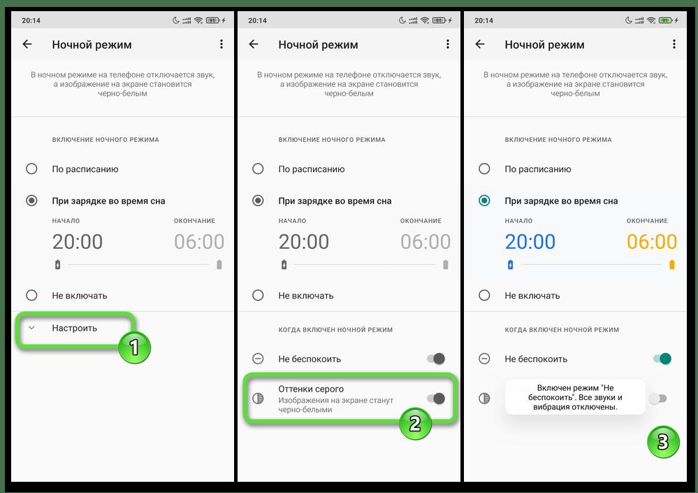 Xiaomi MIUI Ночной режим в Цифровом благополучии - запрет использования Оттенков серого при работе функции
