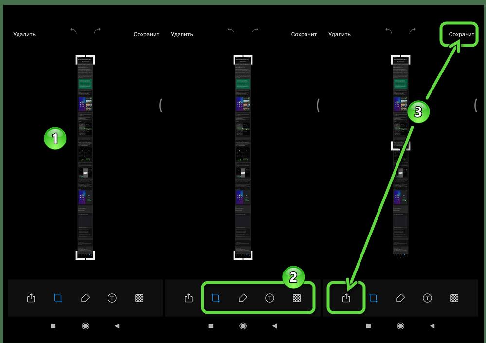 Xiaomi MIUI обрезка и редактирование длинного скриншота после его создание, сохранение или отправка результата