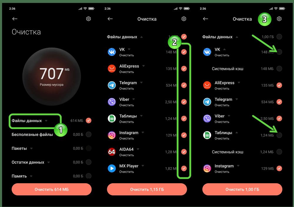 Xiaomi MIUI Очистка исключение приложений из перечня тех, кэш которых будет удалён средством
