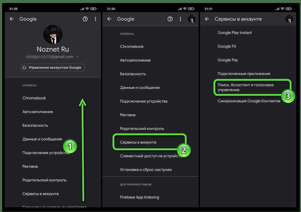 Xiaomi MIUI Параметры Google в Настройках ОС - Сервисы в аккаунте - Поиск, Ассистент и голосовое управление