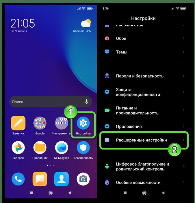 Xiaomi MIUI переход в Расширенные настройки ОС для активации сенсорного помощника