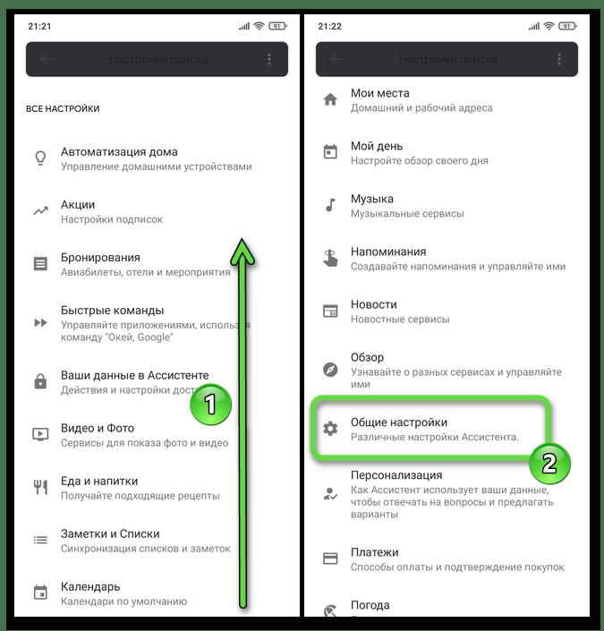 Xiaomi MIUI Пункт Различные настройки Ассистента в настройках поиска Google