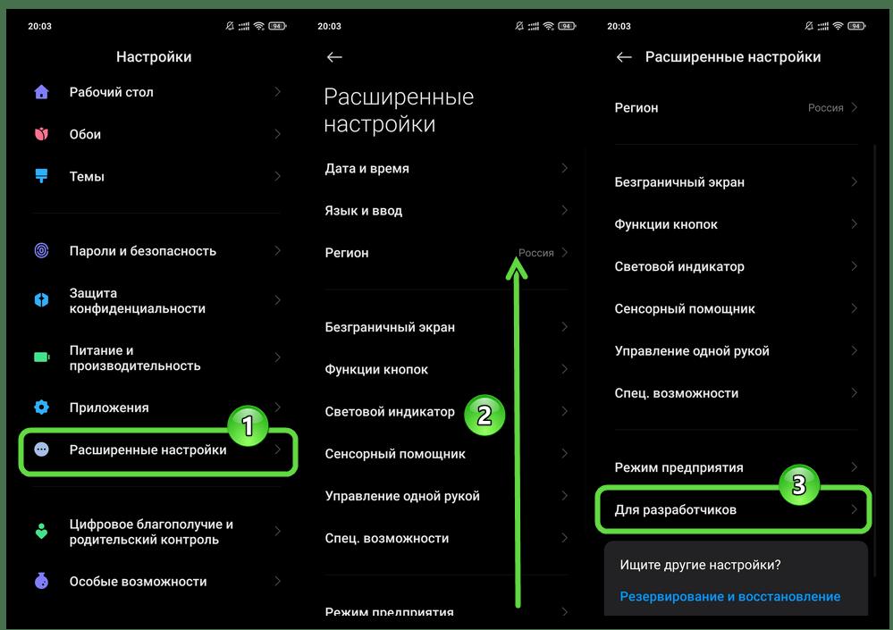 Xiaomi MIUI Расширенные настройки ОС - раздел параметров Для разработчиков