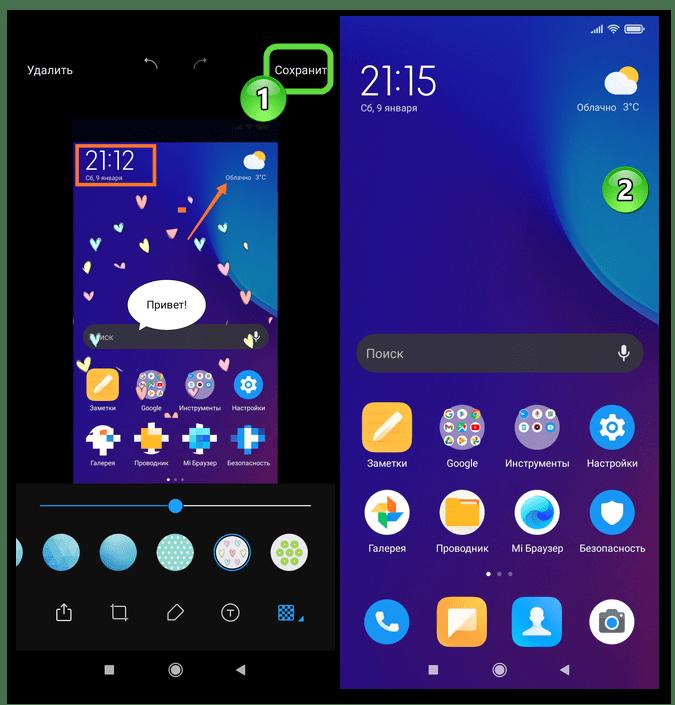 Xiaomi MIUI - сохранение отредактированного средствами ОС скриншота в памяти смартфона