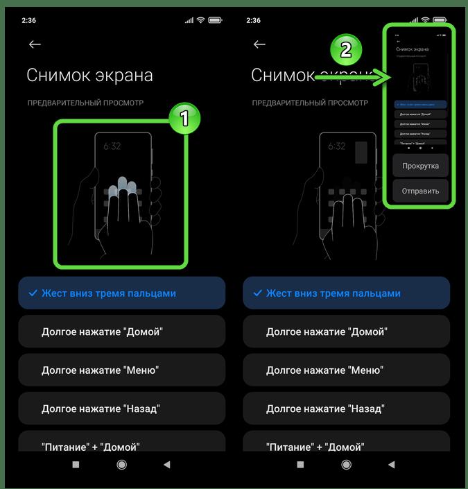 Xiaomi MIUI создание снимка экрана смартфона жестом трёмя пальцами вниз