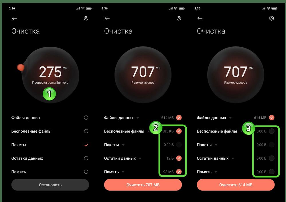 Xiaomi MIUI выбор категорий данных для удаления в системном средстве Очистка