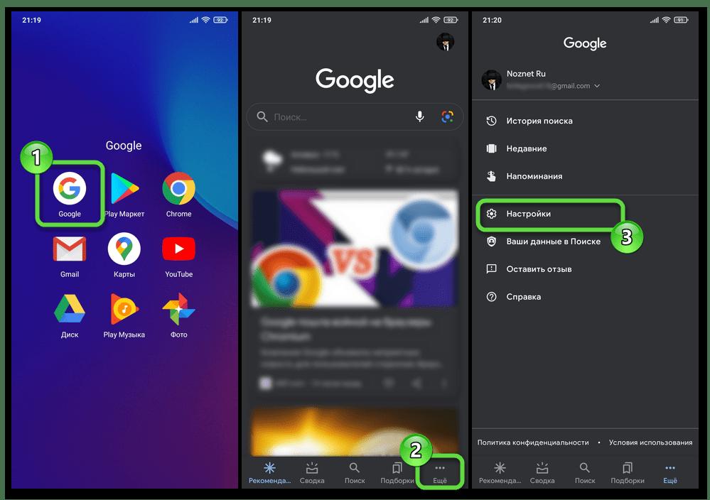 Xiaomi MIUI Запуск приложения Google - Меню Еще - Переход в Настройки