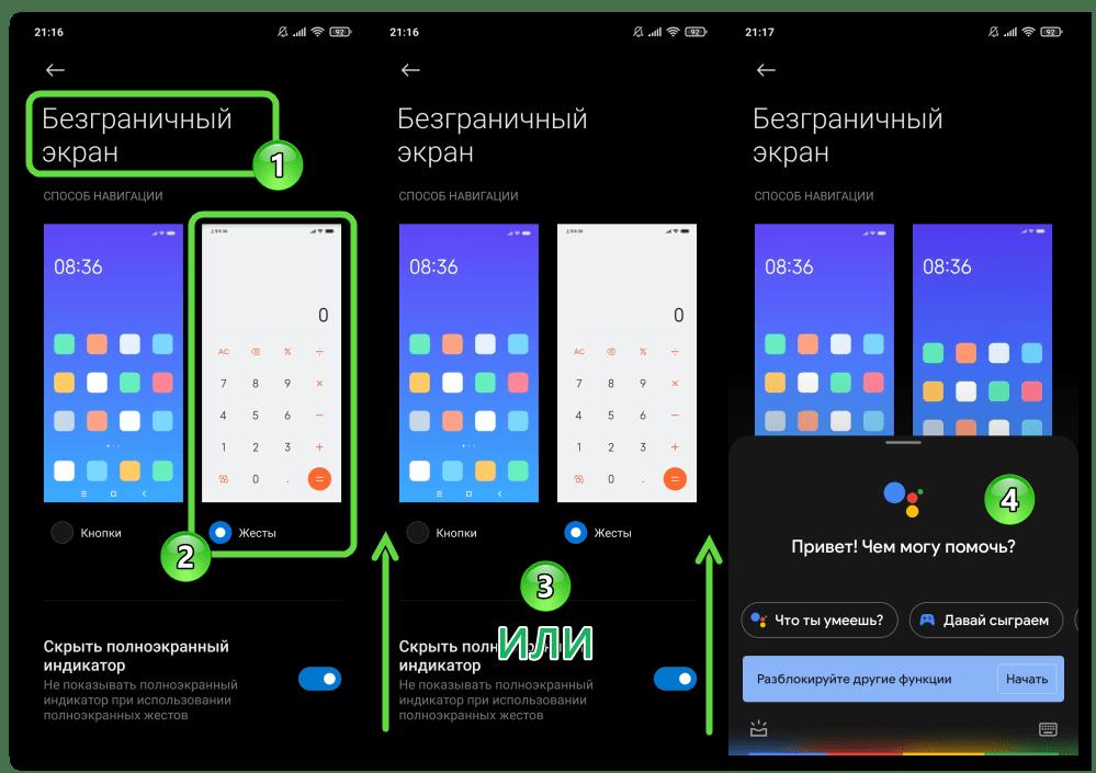 Xiaomi MIUI жест для вызова Google Ассистента на смартфоне (не отключаемый, не настраиваемый)