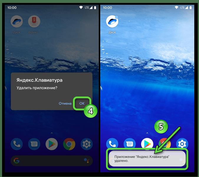 Яндекс.Клавиатура для Android -подтверждение удаления приложения с устройства, завершение деинсталляции