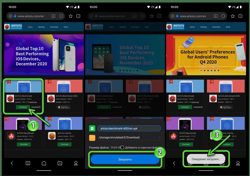 Загрузка на смартфон apk-файла приложения Antutu Benchmark с официального сайта