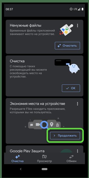 Активация средства Экономия места на устройстве в приложении Google Files для мобильной ОС Android