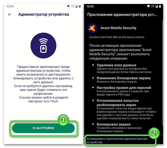 Android Avast Mobile Security активировать приложение администратора устройства для функционирования модуля Anti-Theft