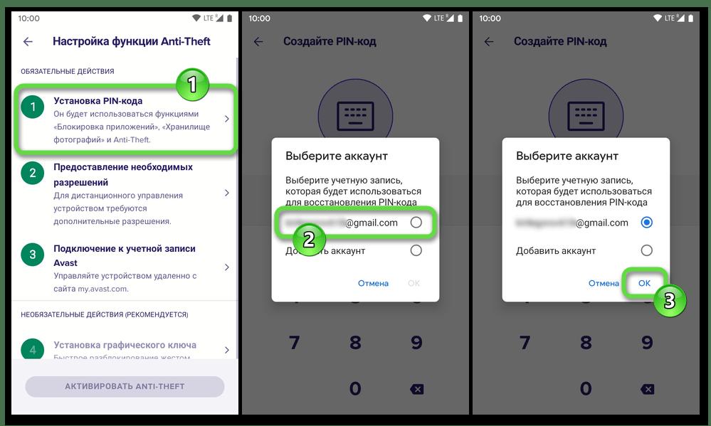 Android Avast Mobile Security Меню Настройка Anti-Theft - установка PIN-кода - выбор учётной записи для восстановления