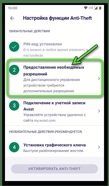 Android Avast Mobile Security Модуль Anti-Theft Настройка - Переход к предоставлению разрешений приложению